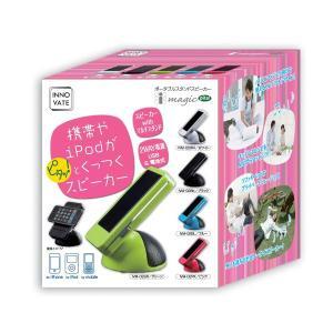 アイマジック pita iPod iPhone スマホ スタンドスピーカー 選べる5色 isis-jennie