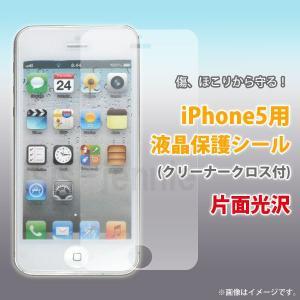 iPhone5用 液晶 保護シール 片面用 光沢 isis-jennie