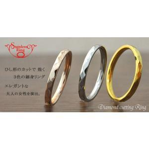 (メール便送料無料)ステンレス製 ダイヤカット リング 選べる3色|isis-jennie