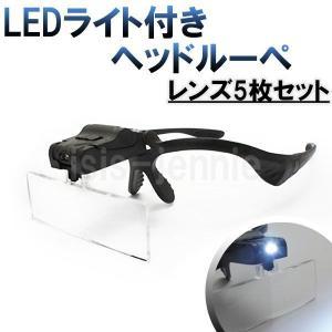 (送料無料)LEDライト付きヘッドルーペ レンズ5枚セット isis-jennie