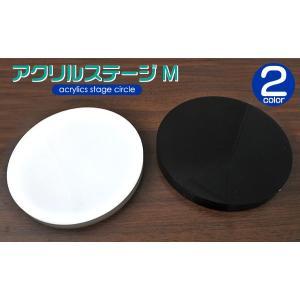 円形アクリルステージ Mサイズ 選べる2カラー|isis-jennie