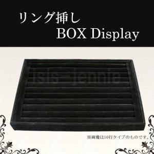 リング挿しBOX 7行(Aタイプ)指輪の収納・ディスプレイに isis-jennie