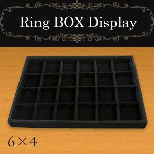 リングBOX 6×4列(Bタイプ)指輪の収納・ディスプレイに isis-jennie