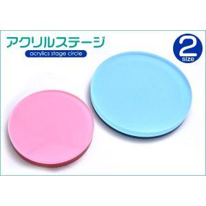 円形アクリルステージ Sサイズ ピンク|isis-jennie