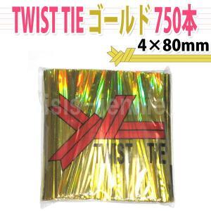 ツイストタイ ゴールド 750本 4×80mm isis-jennie