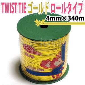 ツイストタイ ゴールド ロールタイプ 4mm×340m isis-jennie