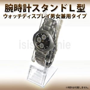 腕時計スタンドL型 ウォッチディスプレイ 男女兼...の商品画像