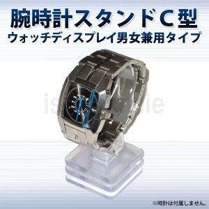 腕時計スタンドC型 ウォッチディスプレイ 男女兼用タイプ|isis-jennie