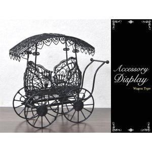 展示・コレクションに 馬車型 アクセサリーディスプレイ|isis-jennie