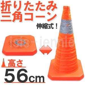 持ち運びに便利な伸縮式 折りたたみ三角コーン 56cm|isis-jennie