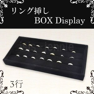 3列タイプ リングディスプレイ 指輪の展示 収納に isis-jennie