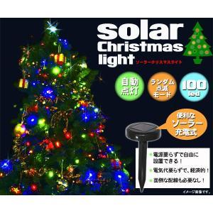 ソーラー イルミネーション クリスマスライト 100灯 電源要らずで使える|isis-jennie