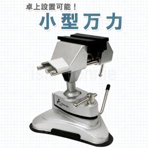小型万力 テーブル設置も可能なコンパクトサイズ isis-jennie