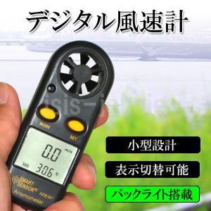 デジタル風速計 簡単・手軽に風速計測|isis-jennie