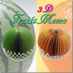 3Dフルーツメモ スイカ・ミカンの選べる2種|isis-jennie