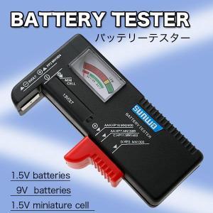 バッテリーテスター/乾電池チェッカー...