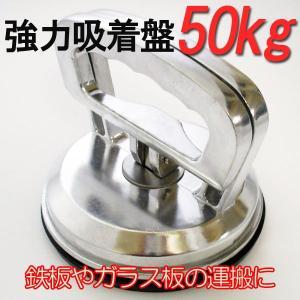 シングル吸着盤 超強力 耐荷重なんと50kg isis-jennie