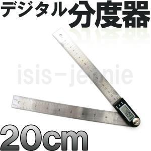 分度器とステンレス定規が一体化 デジタル分度器20cm|isis-jennie