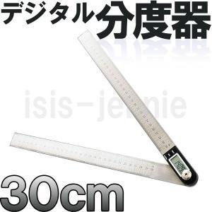 デジタル分度器30cm 分度器とステンレス定規が一体化|isis-jennie