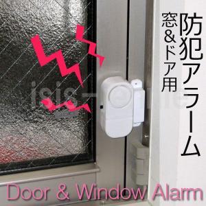 防犯アラーム 窓 ドア用 取付簡単|isis-jennie