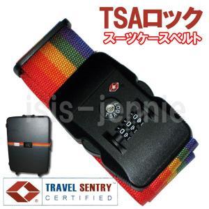 TSAロック式スーツケースベルト(レインボー)ダイヤル鍵付|isis-jennie