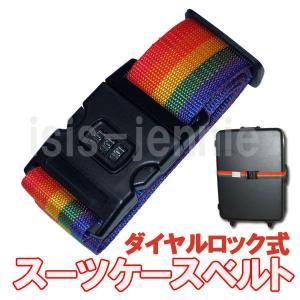 ダイヤルロック式スーツケースベルト(レインボー)鍵付|isis-jennie