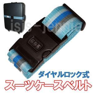 ダイヤルロック式スーツケースベルト(ブルー)鍵付|isis-jennie