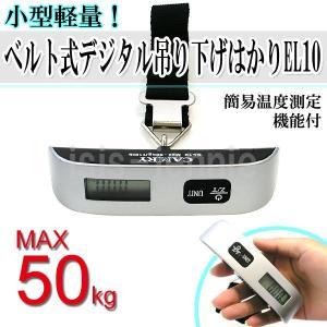 小型軽量ベルト式デジタル吊り下げはかり MAX50kg|isis-jennie