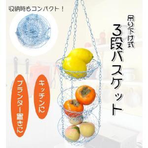 吊り下げ式 3段 バスケット 選べる3色|isis-jennie