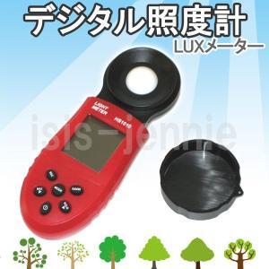デジタル照度計 HS1010 LUXメーター|isis-jennie