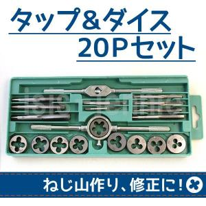 タップ&ダイス20Pセット ねじ山作り/修正 isis-jennie
