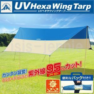 (送料無料)UV ヘキサウイング タープテント 紫外線95%カット isis-jennie