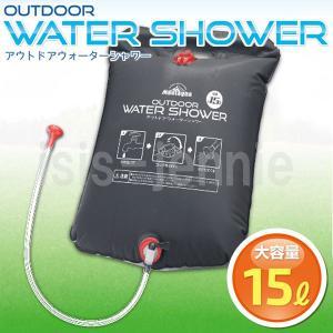 ウォーター シャワー 大容量15L アウトドア 簡易シャワー|isis-jennie