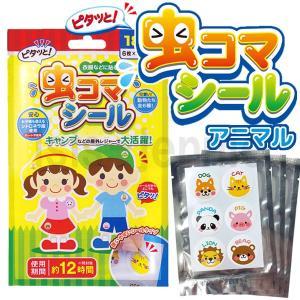 (10袋セット)虫コマシール アニマル 1袋18枚入 虫除け 虫よけシール|isis-jennie