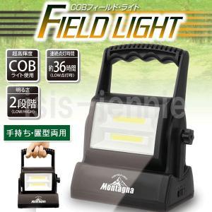 COB フィールド ライト 手持ち・置型両用 電池式 ランタン|isis-jennie