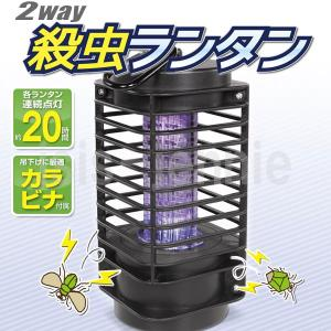 電池式&コンパクトで持ち運びに便利!  害虫を電撃殺虫するLEDランタン  これ1台で2つの機能! ...
