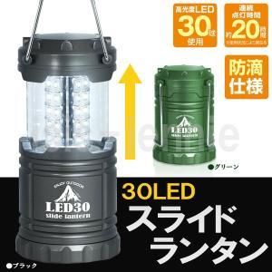 (送料無料)30LEDスライドランタン 防滴&高光度 isis-jennie