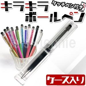 NEW ケース入り タッチペン付き キラキラボールペン スマートフォン&タブレットPC用タッチペン|isis-jennie