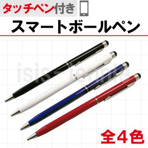タッチペン付き スマートボールペン スマートフォン&タブレットPC用タッチペン|isis-jennie