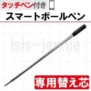 スマートボールペン専用 替え芯|isis-jennie