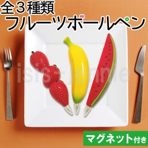 果物 ボールペン フルーツボールペン|isis-jennie