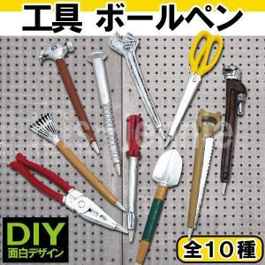 工具 ボールペン DIYボールペン|isis-jennie
