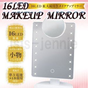 16LEDライト 拡大鏡付き メイクアップミラー 卓上ミラー 手鏡 化粧鏡 スタンドミラー|isis-jennie
