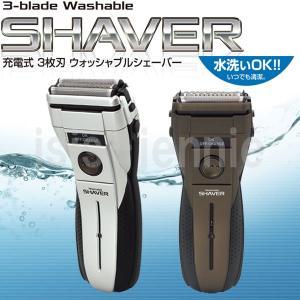 水洗いOKの3枚刃 充電式 3枚刃 ウォッシャブル シェーバー・電気カミソリ・ひげそり|isis-jennie
