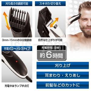 充電式 バリカン スタイリッシュヘアクリッパー コードレス ヘアトリマー 簡単ヘアカット|isis-jennie|02