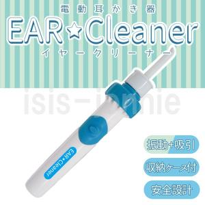 電動耳かき器 イヤークリーナー 吸引式 耳掃除 耳かき|isis-jennie