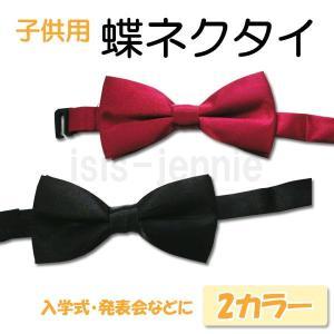 (メール便送料無料)子供用 蝶ネクタイ/ボウタイ 無地 選べ...