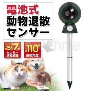 電池式 動物 退散 センサー 猫よけ ネズミ カラス ハト 超音波 撃退 動物駆除 害獣駆除|isis-jennie