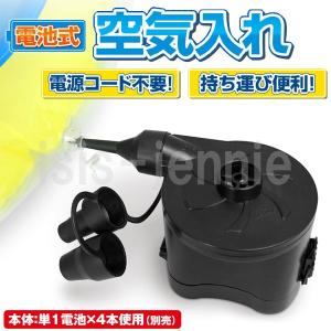電池式 空気入れ 専用ノズル3種付き プール用 電動エアーポンプ|isis-jennie