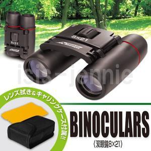 双眼鏡 8倍×21mm 専用ケース・クロス付 オペラグラス|isis-jennie